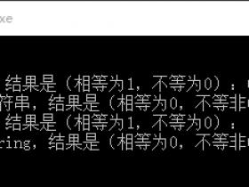 程序猿c++(11) 字符串比较误区总结
