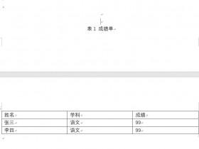 论文word排版小窍门(11)——自动让表名和表在一页