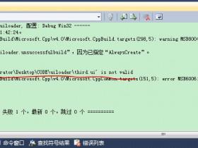 "Qt开发 error MSB6006: ""cmd.exe""已退出,代码为 1"