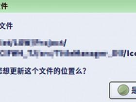Qt开发 指定的qrc文件无法找到,但又无法修改(<include locaion = **qrc>)