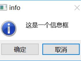 Qt 信息框中默认OK、Cancel英文按钮改为中文确定、取消