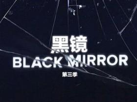 读书笔记之《你的全部历史》——《黑镜》S01P03