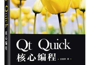 《Qt Quick核心编程》-安晓辉 免费下载